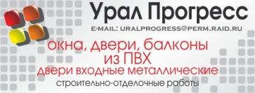 Фирма Урал Прогресс