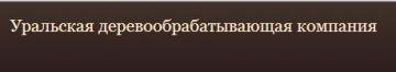 Фирма Уральская деревообрабатывающая компания
