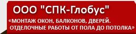 Фирма СПК-Глобус