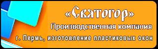 Фирма Святогор
