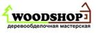 Фирма Wood Shop
