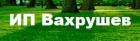 Фирма ИП Вахрушев