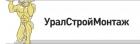 Фирма Уралстроймонтаж