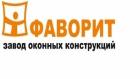 Фирма ФАВОРИТ, ЗОК, ООО
