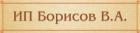 Фирма Борисов